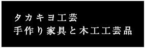 タカキヨ工芸:手作り家具と木工工芸品