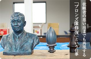 依頼者の思い出までも再現する「ブロンズ像修復」という仕事