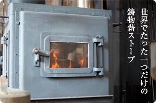 世界でたった一つだけの鋳物薪ストーブ