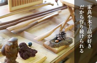 家具や木工品が好きだから作り続けられる